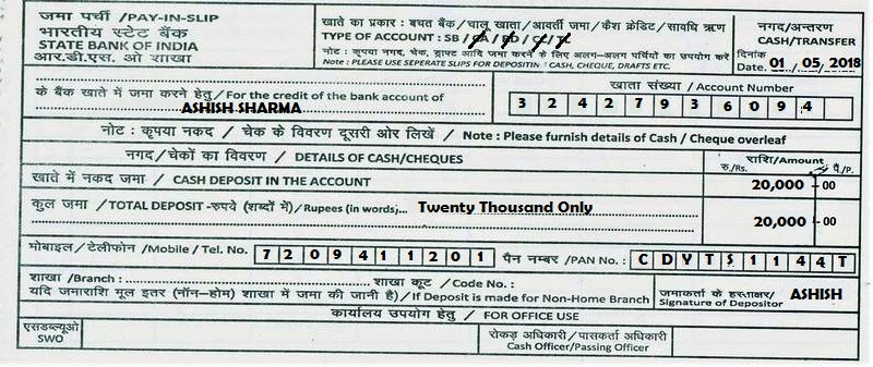 How to fill SBI Cash Deposit Slip/Pay-in Slip/Form ?